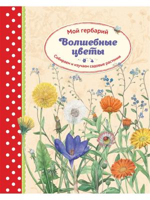 Волшебные цветы. Мой гербарий Издательство Манн, Иванов и Фербер. Цвет: бежевый