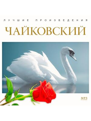 Лучшие произведения. Чайковский (компакт-диск MP3) RMG. Цвет: прозрачный