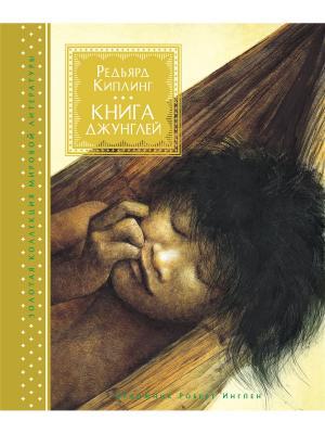 Книга джунглей Издательство Махаон. Цвет: белый