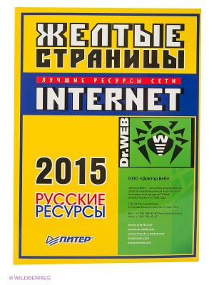 Желтые страницы Internet 2015. Русские ресурсы ПИТЕР. Цвет: желтый