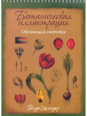 Ботаническая иллюстрация: обучающий скетчбук Попурри. Цвет: белый