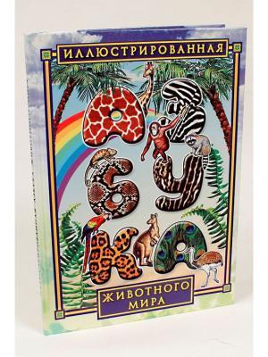Иллюстрированная азбука животного мира Белый город. Цвет: белый