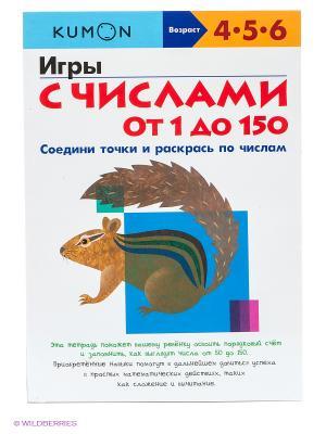 Игры с числами от 1 до 150 Издательство Манн, Иванов и Фербер. Цвет: белый