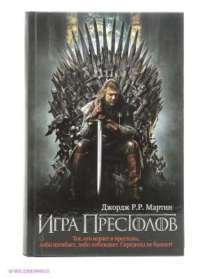 Игра престолов Издательство АСТ. Цвет: серый