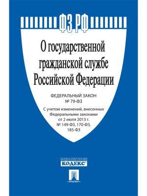 О государственной гражданской службе Российской Федерации № 79-ФЗ. Проспект. Цвет: белый
