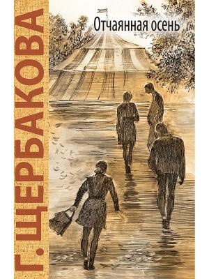 Отчаянная осень: повесть Энас-Книга. Цвет: коричневый