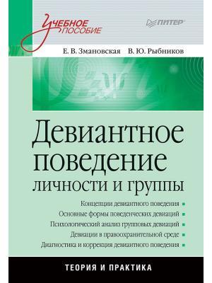 Девиантное поведение личности и группы: Учебное пособие. Стандарт третьего поколения ПИТЕР. Цвет: зеленый