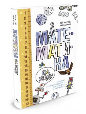 Математика на ходу. Более 100 математических игр для больших и маленьких Издательство КоЛибри. Цвет: белый