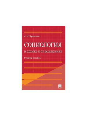 Социология в схемах и определениях.Уч.пос. Проспект. Цвет: белый