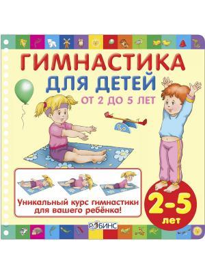 Гимнастика для детей от 2 до 5 Робинс. Цвет: белый
