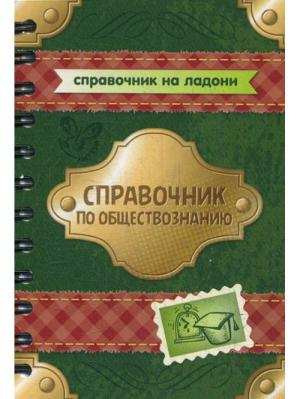 Справочник по обществознанию ИД ЛИТЕРА. Цвет: белый