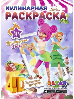 Кулинарная раскраска Принцессы-Феи Королевские десерты, А4, мягкая обложка DEVAR. Цвет: сиреневый, малиновый, светло-коралловый