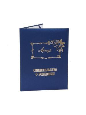 Именная обложка для свидетельства о рождении Артур Dream Service. Цвет: синий