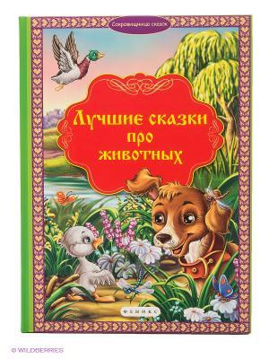 Лучшие сказки про животных Феникс-Премьер. Цвет: зеленый, красный