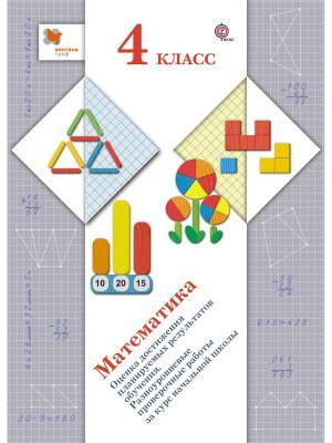 Математика. Оценка достижения планируемых результатов обучения (комплект). 4 кл. Вентана-Граф. Цвет: белый