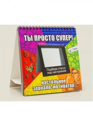 Зеркало мотиватор ТЫ ПРОСТО СУПЕР Бюро находок. Цвет: светло-зеленый, желтый, красный