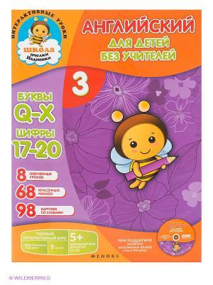 Английский для детей без учителей. Ч. 3 Феникс-Премьер. Цвет: оранжевый, фиолетовый