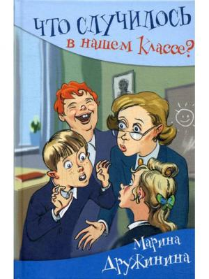 Что случилось в нашем классе?: юмористические рассказы Аквилегия-М. Цвет: белый