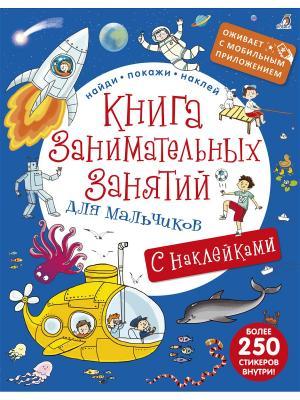 Книга занимательных занятий для мальчиков (с дополненной реальностью) Издательство Робинс. Цвет: синий