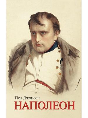 Наполеон Издательство КоЛибри. Цвет: белый