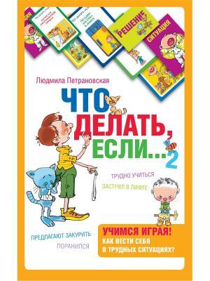 Психологическая игра для детей Что делать если...2 Издательство АСТ. Цвет: белый