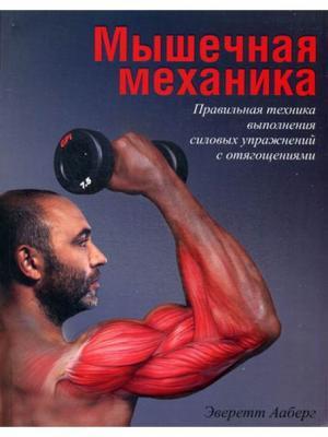 Мышечная механика Попурри. Цвет: белый