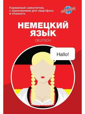 Немецкий язык. Карманный самоучитель Язык без границ. Цвет: красный, белый