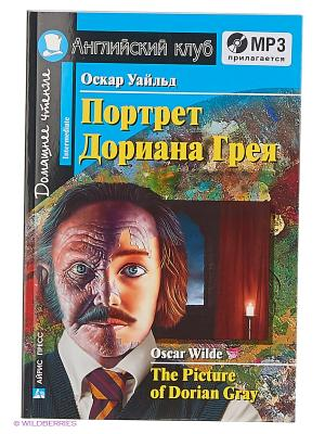 Портрет Дориана Грея. Рассказы. Домашнее чтение. Комплект с MP3 АЙРИС-пресс. Цвет: белый