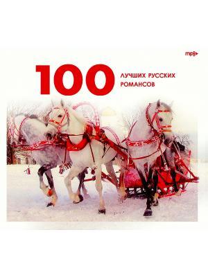 100 лучших русских романсов (компакт-диск MP3) RMG. Цвет: прозрачный