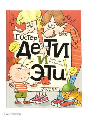 Дети и эти Издательство АСТ. Цвет: оранжевый