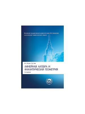 Линейная алгебра и аналитическая геометрия.Уч.3-е изд. Проспект. Цвет: белый