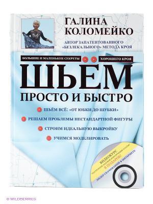 Шьем просто и быстро + DVD Издательство АСТ. Цвет: голубой