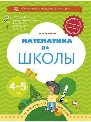 Математика до школы. Рабочая тетрадь для детей 4-5 лет. Вентана-Граф. Цвет: белый