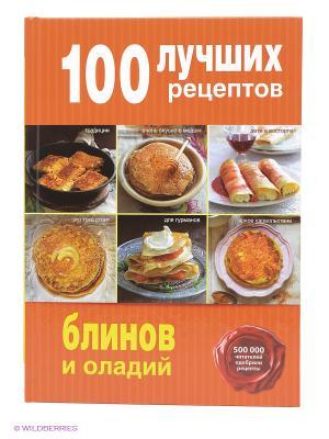 100 лучших рецептов блинов и оладий Эксмо. Цвет: оранжевый