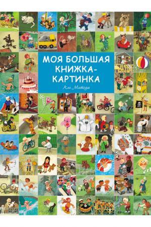 Моя большая книжка-картинка Росмэн. Цвет: зеленый