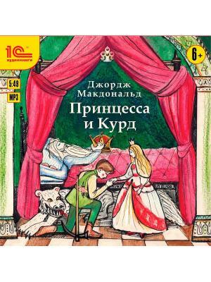 1С:Аудиокниги. Джордж Макдональд. Принцесса и Курд. Сказочная повесть 1С-Паблишинг. Цвет: белый