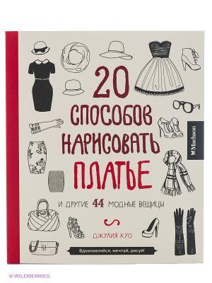 20 способов нарисовать платье и другие 44 модные вещицы Издательство Махаон. Цвет: белый