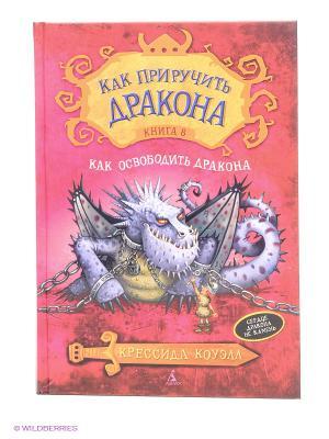 Как приручить дракона. Книга 8. освободить дракона Азбука. Цвет: розовый