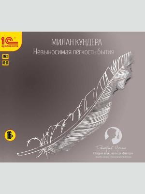 1С:Аудиокниги. Милан Кундера. Невыносимая легкость бытия 1С-Паблишинг. Цвет: белый
