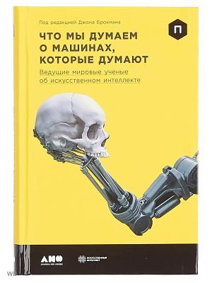 Что мы думаем о машинах, которые думают: Ведущие мировые учёные об искусственном интеллекте Альпина нон-фикшн. Цвет: белый