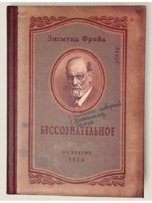 Записная книжка Бессознательное Бюро находок. Цвет: коричневый