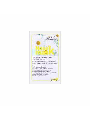 Набор Маска-пленка для носа Wild chrysanthemum nose mask,10*8 гр. Beauty Host. Цвет: прозрачный