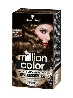 Краска для волос 5-0 Натуральный Каштановый MILLION COLOR. Цвет: молочный