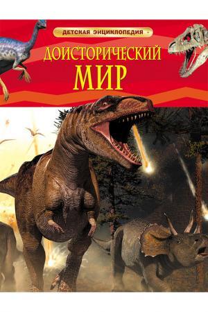Доисторический мир Ящеры Росмэн. Цвет: none