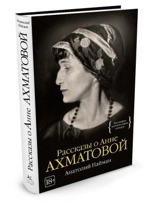 Рассказы о Анне Ахматовой Издательство КоЛибри. Цвет: белый