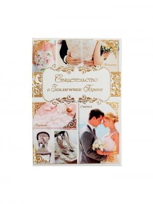 Папка для свидетельства о заключении брака А М Дизайн. Цвет: бледно-розовый, золотистый, кремовый