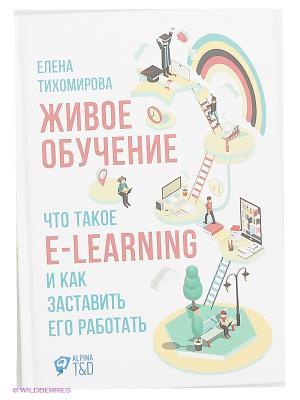 Живое обучение: Что такое e-learning и как заставить его работать Альпина Паблишер. Цвет: белый