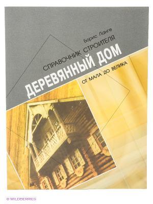 Деревянный дом от мала до велика Издательство Познавательная книга. Цвет: синий