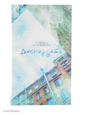 Веснадцать Издательство АСТ. Цвет: голубой