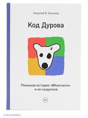 Код Дурова Издательство Манн, Иванов и Фербер. Цвет: белый